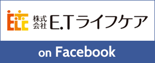 E.T ライフケア on Facebook
