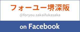 フォーユー堺深阪 on Facebook