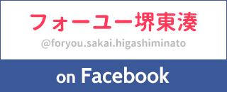 フォーユー堺東湊 on Facebook